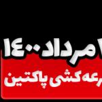 نتایج قرعهکشی شرکت کنندگان نمایشگاه تبریز ۱۴۰۰
