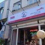 توسعه مراکز خدمات پس از فروش پاکتین – آران و بیدگل